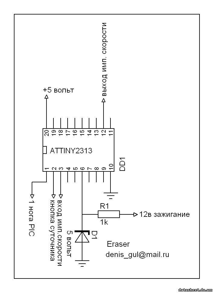 Подмотка(отмотка)спидометра